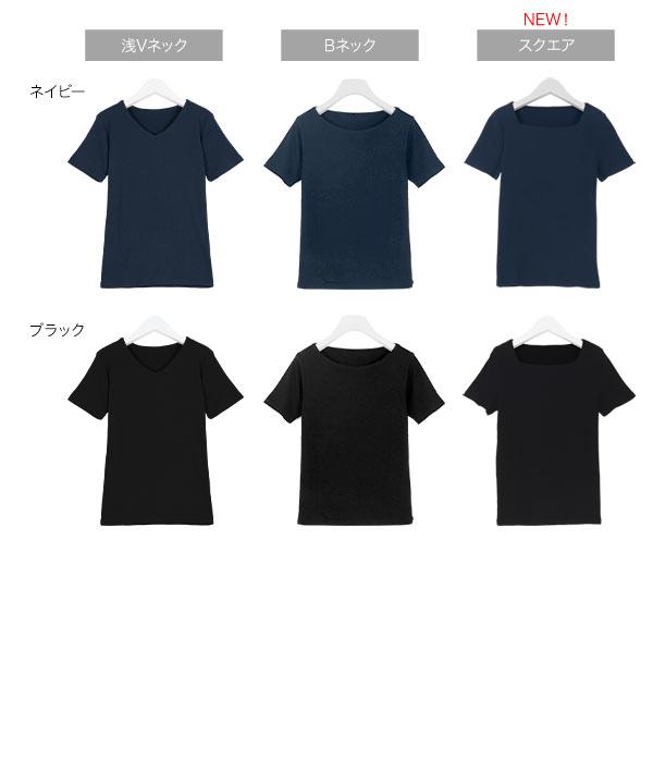 ≪トップス全品送料無料!5/17(月)朝11:59まで≫[Uネック/Vネック/Bネック]前身二重半袖Tシャツ [C3654]