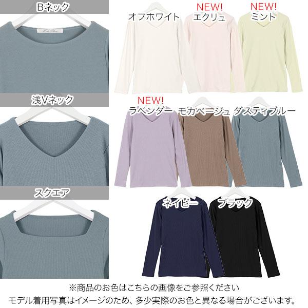 [Vネック/Uネック/ボートネック]前身二重長袖Tシャツ [C3655]