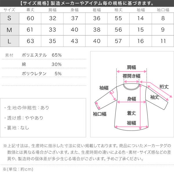 [Vネック/Uネック/ボートネック]前身二重長袖Tシャツ [C3655]のサイズ表