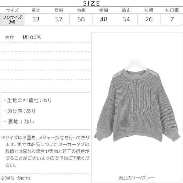透かし編みクルーネックバルーン袖ニット [C3656]のサイズ表