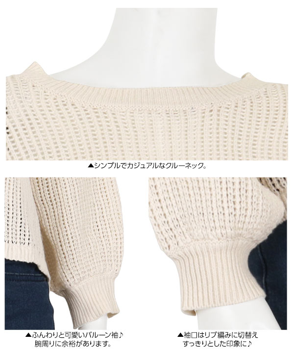 透かし編みクルーネックバルーン袖ニット [C3656]
