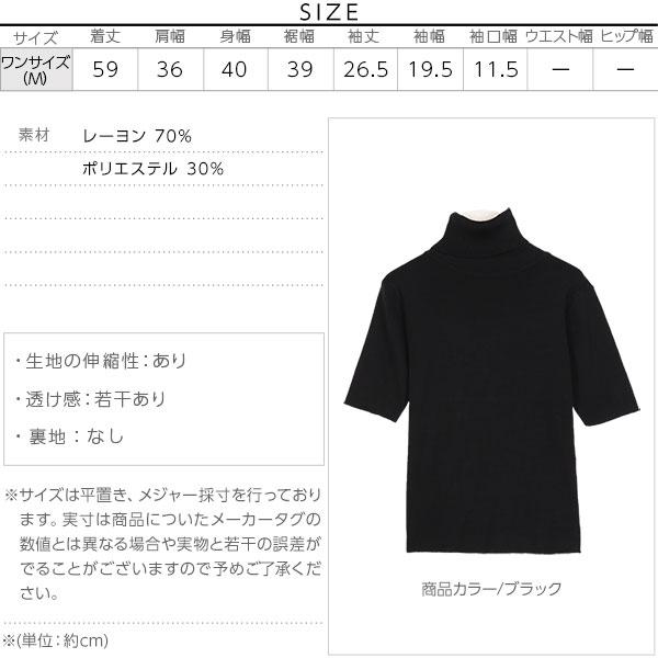 タートルネック5分袖ハイゲージニット [C3659]のサイズ表
