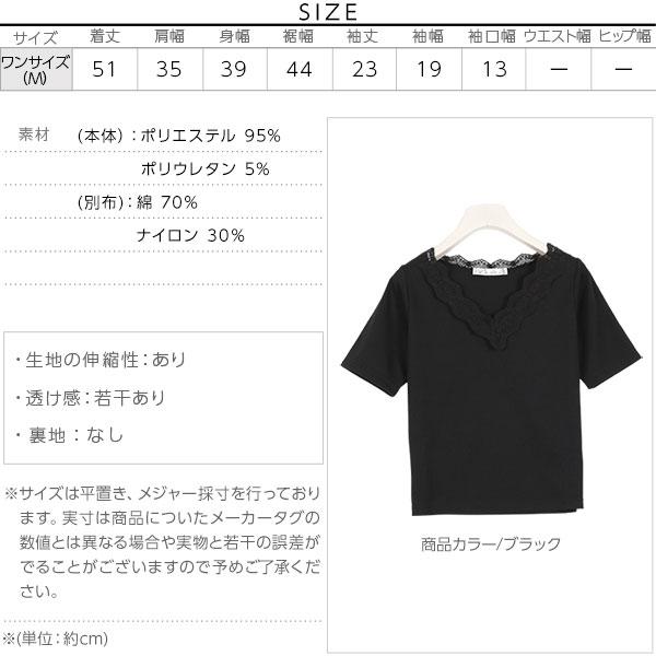 5分袖スカラップレーストップス [C3660]のサイズ表