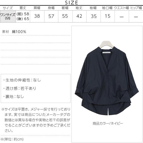バックボタン変形シャツ [C3670]のサイズ表
