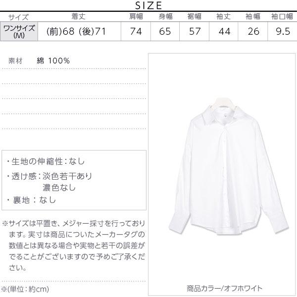 ビッグカラーシャツ [C3673]のサイズ表