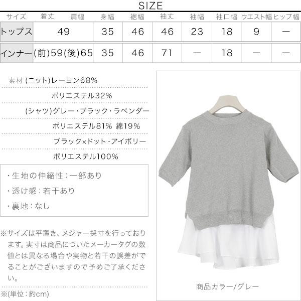 シャツレイヤード半袖ニット [C3674]のサイズ表