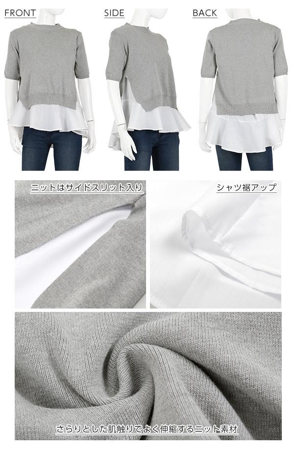 シャツレイヤード半袖ニット [C3674]