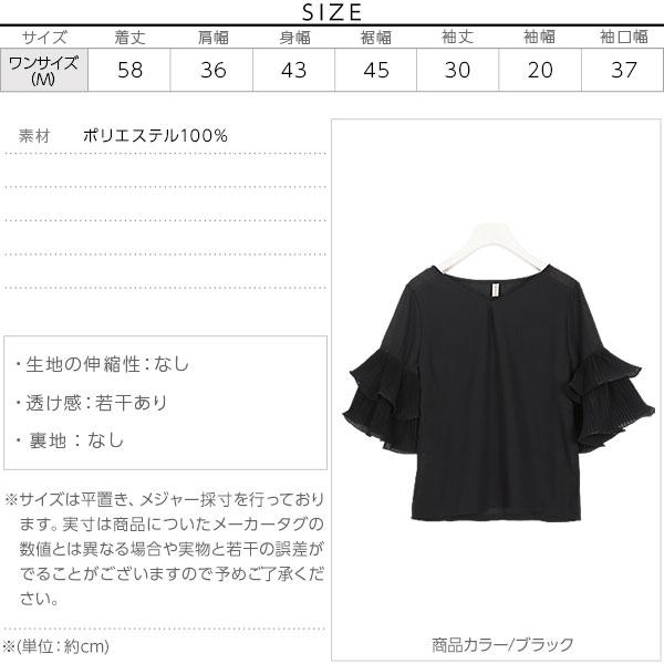 袖ラッフルブラウス [C3675]のサイズ表