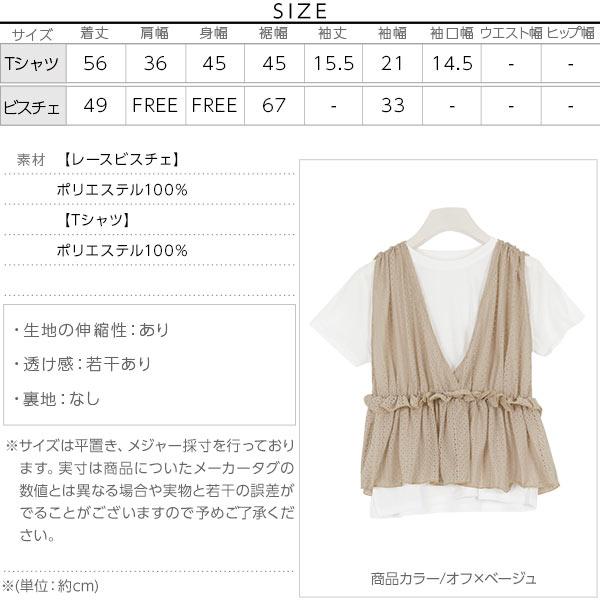 ≪ファイナルセール!≫レースビスチェ+Tシャツセット [C3676]のサイズ表