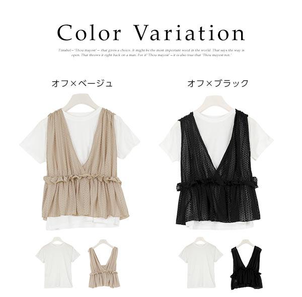 レースビスチェ+Tシャツセット [C3676]