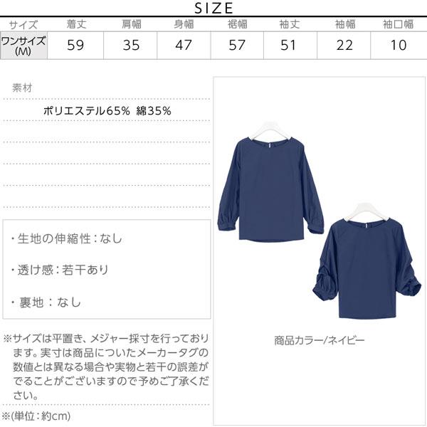 袖ボリューム2WAYブラウス [C3689]のサイズ表