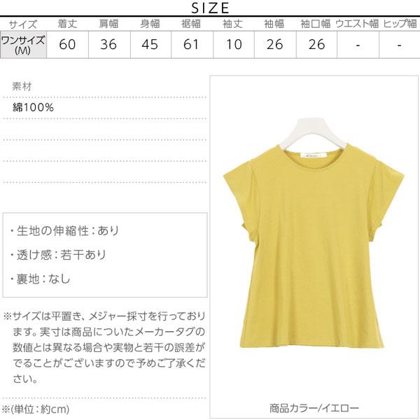 シルケット加工フレンチスリーブTシャツ [C3692]のサイズ表