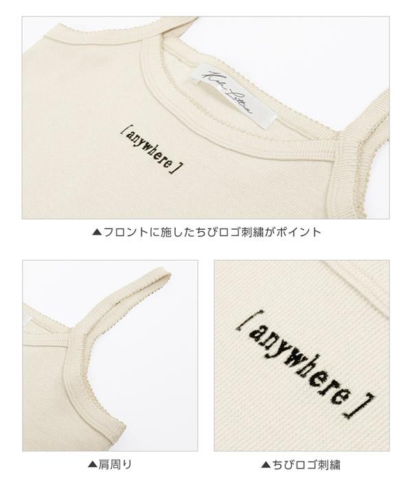 ちびロゴ刺繍キャミソール [C3696]