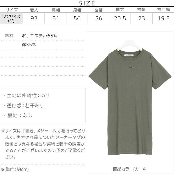 刺繍メッセージワンピース [C3699]のサイズ表