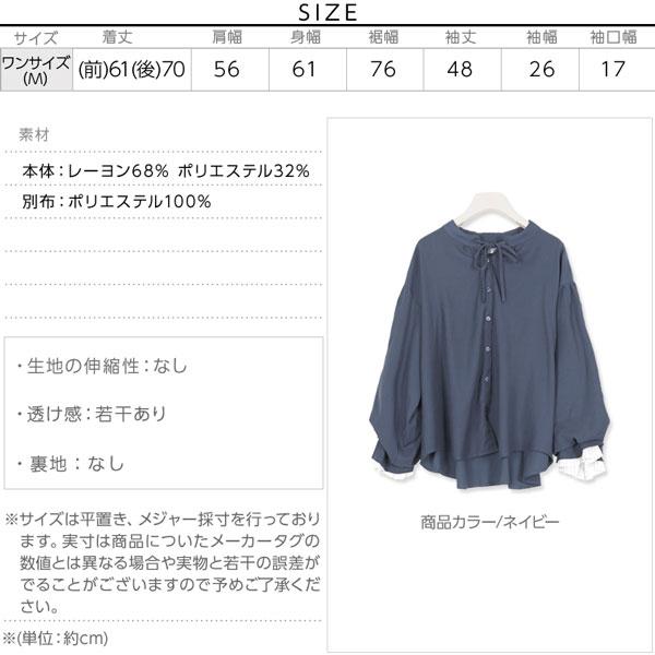 袖プリーツブラウス [C3704]のサイズ表