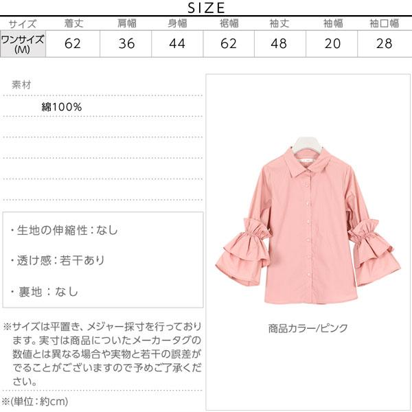スピーカー袖ブラウス [C3722]のサイズ表