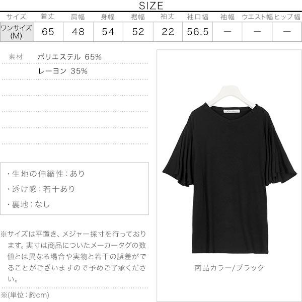 袖フリルカットソートップス [C3723]のサイズ表
