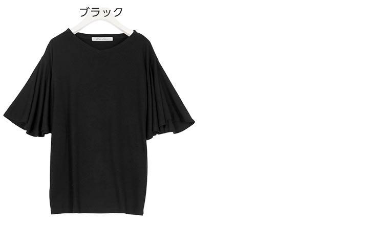 ≪ファイナルセール!≫袖フリルカットソートップス [C3723]