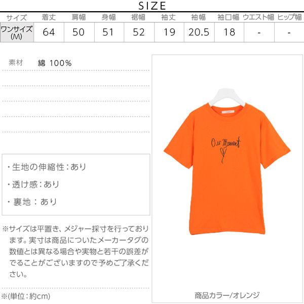 カラフルロゴTシャツ [C3725]のサイズ表