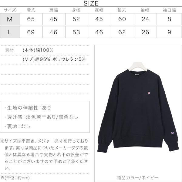 【Champion】クルーネックスウェット [C3728]のサイズ表