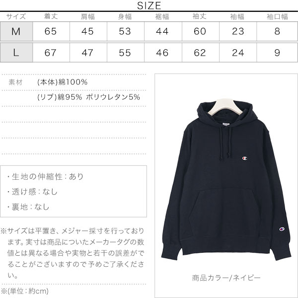 [ Champion ]プルオーバーフード付スウェット [C3729]のサイズ表