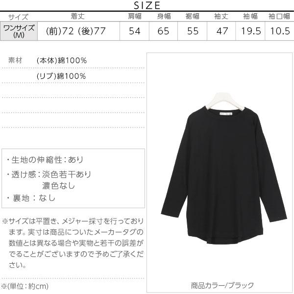 【MadeInJapan】シンプルコットンロンT [C3730]のサイズ表