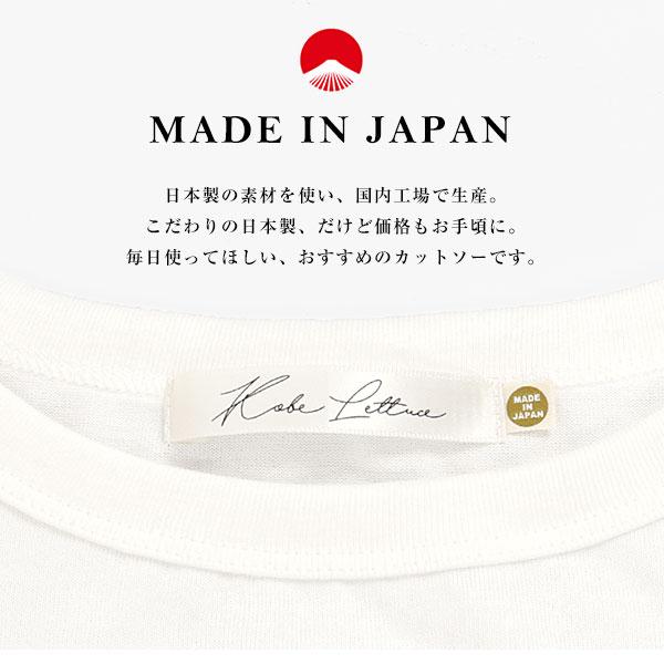 ≪ファイナルセール!≫【MadeInJapan】シンプルコットンロンT [C3730]