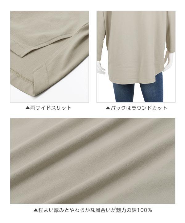 【MadeInJapan】シンプルコットンロンT [C3730]