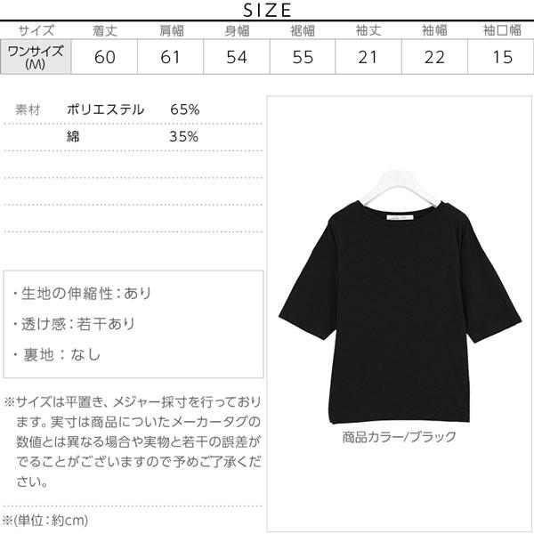 ほこり・UVブロックTシャツ [C3738]のサイズ表