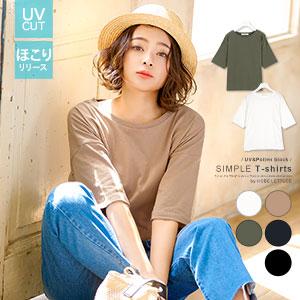花粉・UVブロックTシャツ [C3738]