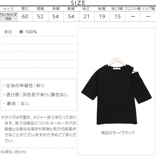 アシメ肩スリット5分袖プルオーバー [C3740]のサイズ表