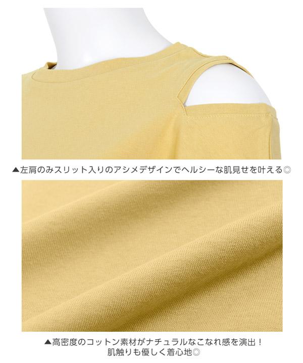 アシメ肩スリット5分袖プルオーバー [C3740]