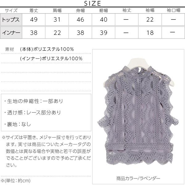 キャミ付きレーストップス [C3744]のサイズ表