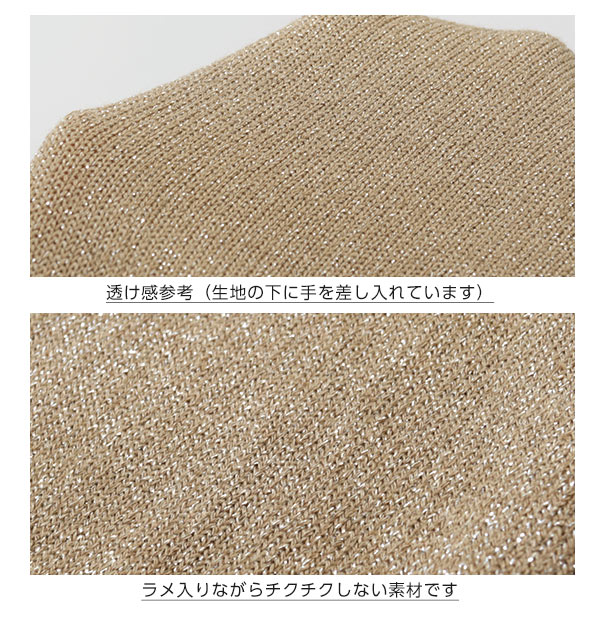 ≪セール≫ラメニットキャミソール [C3746]