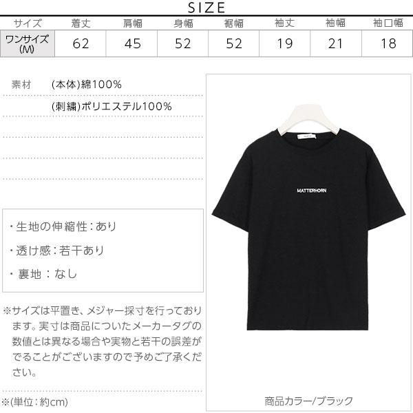 ロゴTシャツ [C3747]のサイズ表