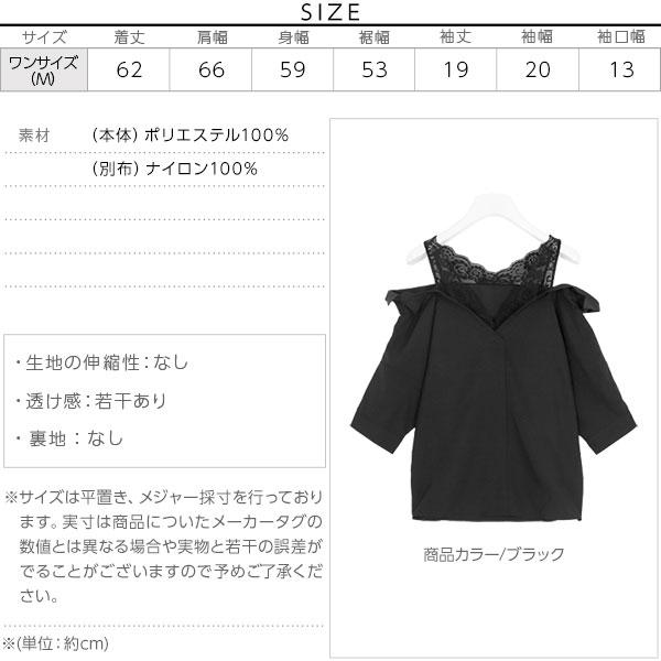 レースタンクフェイクレイヤードシャツ[C3755]のサイズ表