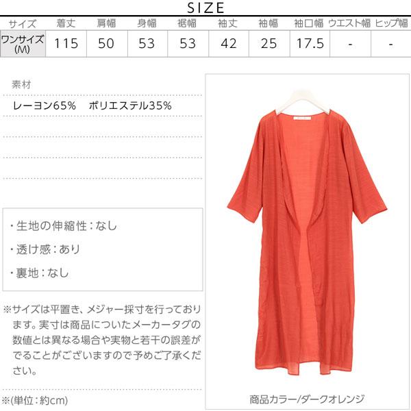 楊柳ロングガウンカーディガン [C3756]のサイズ表