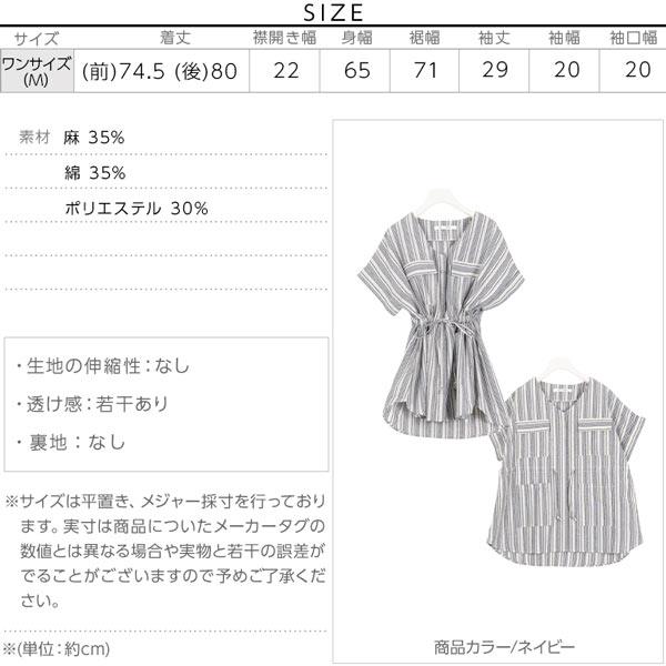 ポケットデザインドロストストライプシャツ [C3757]のサイズ表