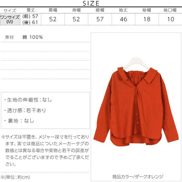 2way抜き衿シャツ [C3759]のサイズ表