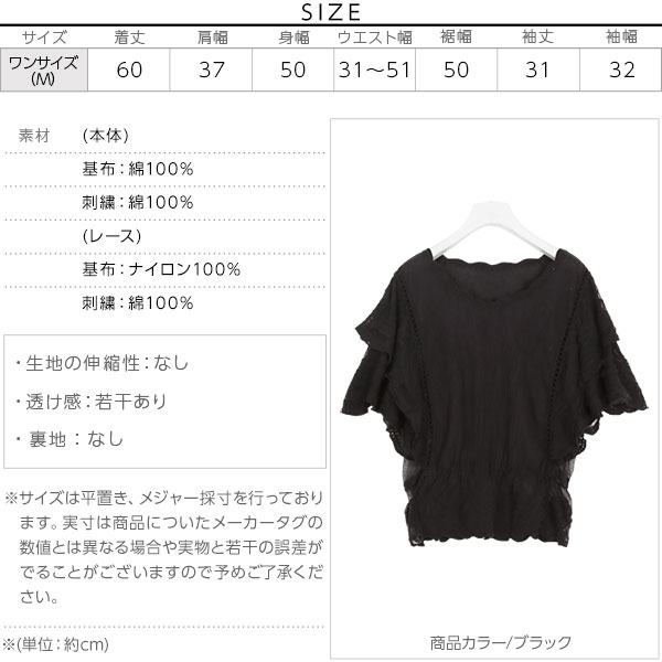 フレアスリーブ刺繍トップス [C3760]のサイズ表
