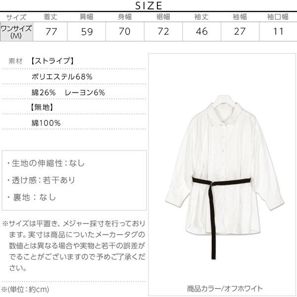 ベルト付き3WAYシャツ [C3761]のサイズ表
