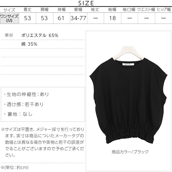 裾ギャザーフレンチスリーブバルーンカットソー [C3780]のサイズ表