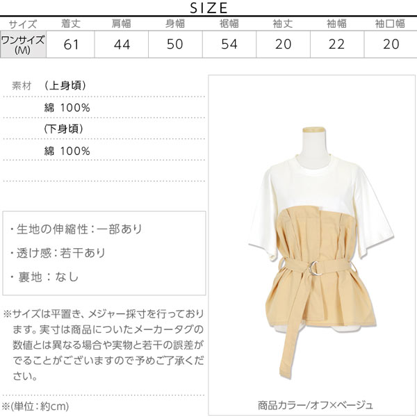 ビスチェドッキングTシャツ [C3781]のサイズ表