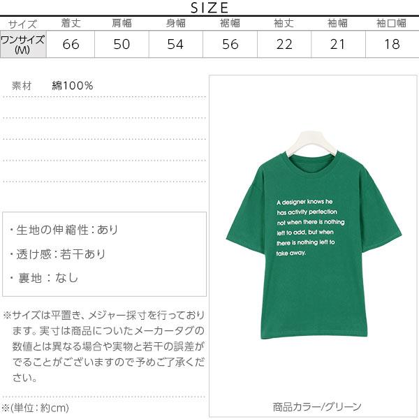 ロゴTシャツ [C3786]のサイズ表