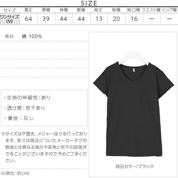 ポケット付きウォッシュ加工Tシャツ [C3787]のサイズ表