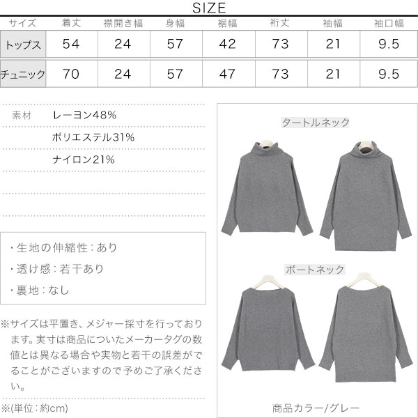 [ ボートネック/タートルネック ]着丈が選べるドルマンニット [ C3789 ]のサイズ表