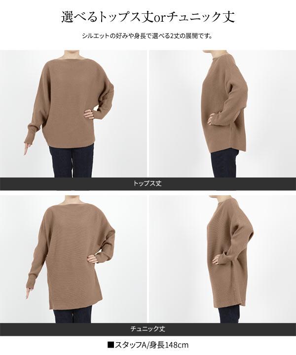 [ ボートネック/タートルネック ]着丈が選べるドルマンニット [ C3789 ]