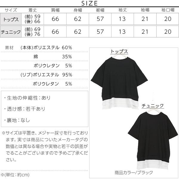 フェイクレイヤードトップス [C3796]のサイズ表