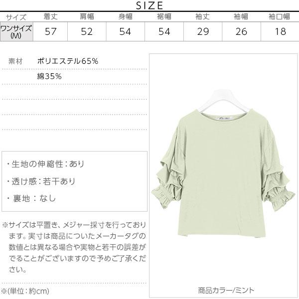 袖タックボリュームカットソートップス [C3799]のサイズ表