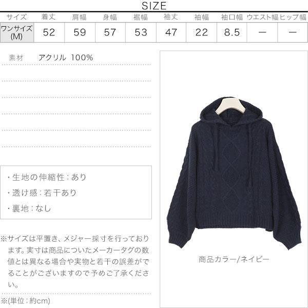 【セットアップ】ケーブル編みフード付きニット [C3805]のサイズ表